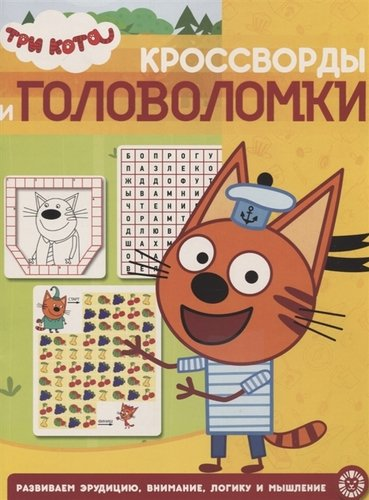 Кроссворды и головоломки № КиГ 1908 Три Кота