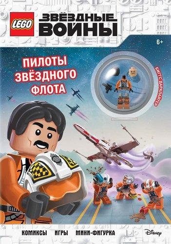 STAR WARS. Пилоты звездного флота (+ мини-фигурка пилота-повстанца)