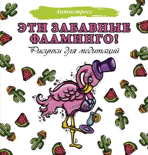 Эти забавные фламинго!