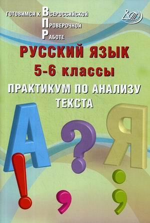 Русский язык. 5-6 кл. Практикум по анализу текста