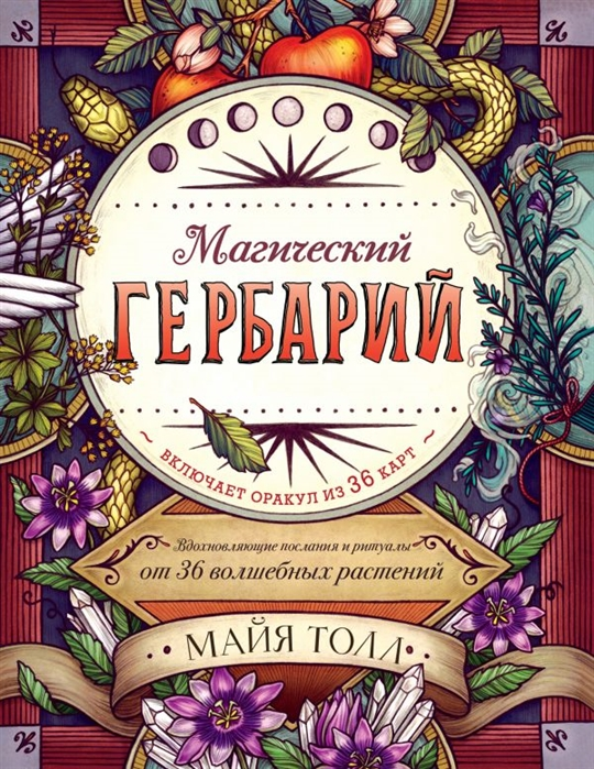 Магический гербарий. Вдохновляющие послания и ритуалы от 36 волшебных расте