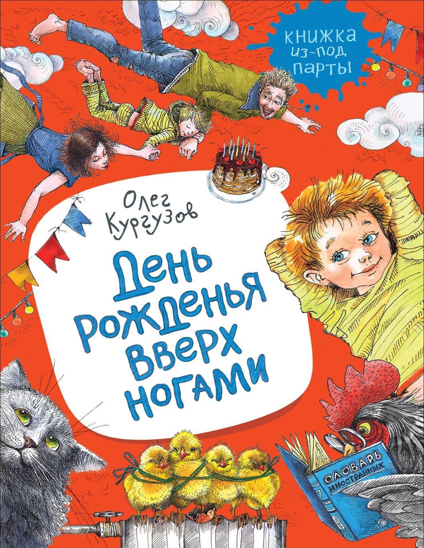 День рожденья вверх ногами: Рассказы