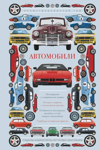 Автомобили. Иллюстрированный гид