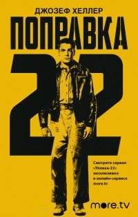 Поправка-22: Роман