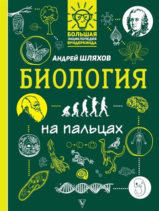 Биология на пальцах: в иллюстрациях
