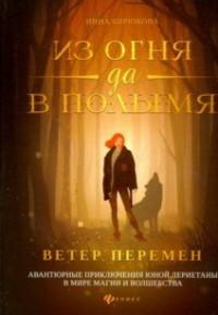 Из огня да в полымя: Книга 1: Ветер перемен