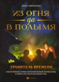 Из огня да в полымя: Книга 3: Хранитель Времени