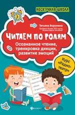 Читаем по ролям: осознанное чтение, тренировка дикции, развитие эмоций