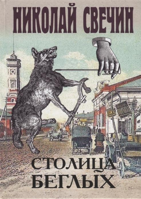 Столица беглых: Роман