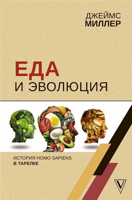 Еда и эволюция: история Homo Sapiens в тарелке