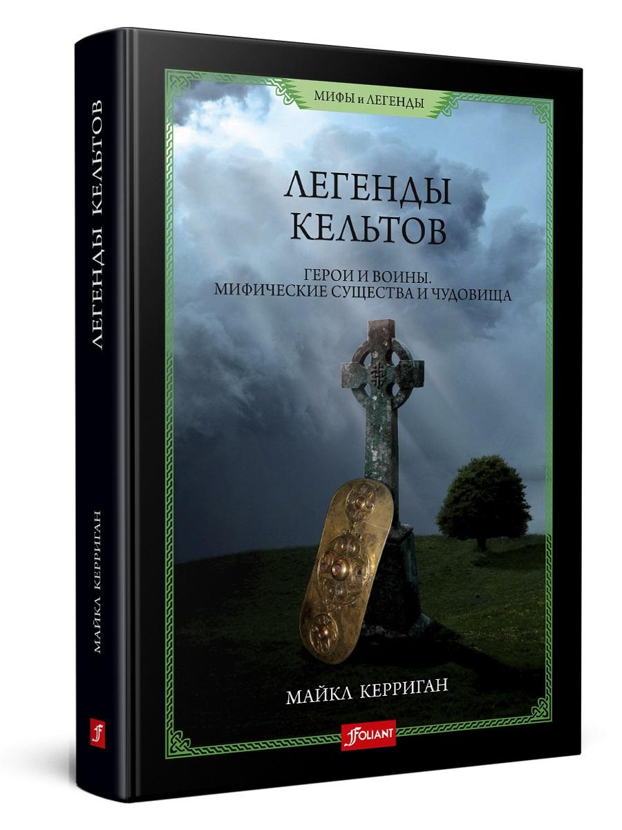 Легенды кельтов. Герои и воины. Мифические существа и чудовища