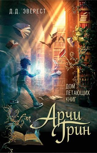 Арчи Грин и Дом летающих книг: Повесть