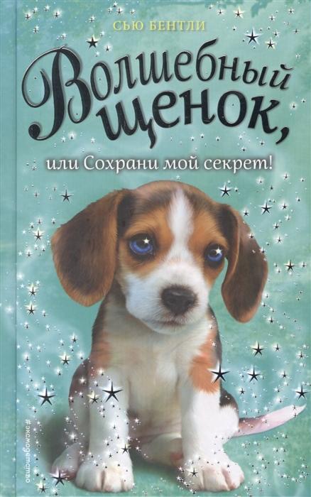 Волшебный щенок, или Сохрани мой секрет!