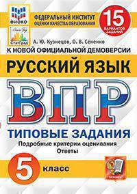ВПР. Русский язык. 5 кл.: 15 вариантов заданий: Типовые задания ФИОКО