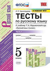 Русский язык. 5 кл.: Тесты к учеб. Ладыженской: В 2 ч. Ч.1 ФГОС (к нов.ФПУ)