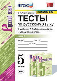 Русский язык. 5 кл.: Тесты к учеб. Ладыженской: В 2 ч. Ч.2 ФГОС (к нов.ФПУ)