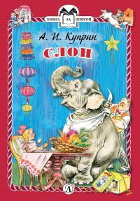 Слон: рассказ
