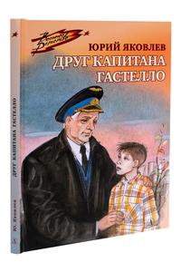 Друг капитана Гастелло: рассказы