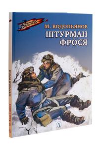 Штурман Фрося: рассказы