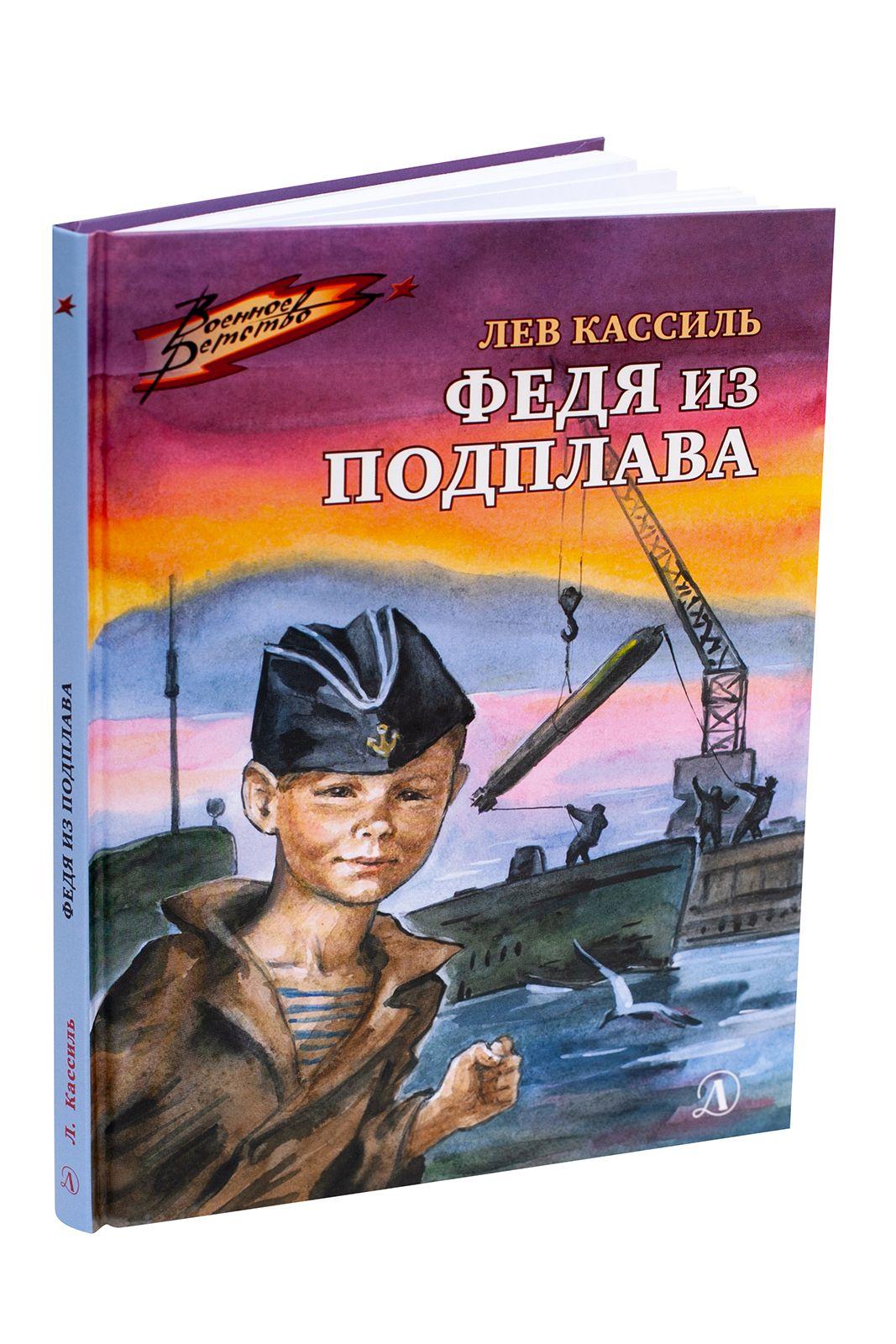 Федя из подплава: Рассказы