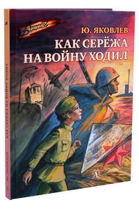 Как Сережа на войну ходил: Рассказы