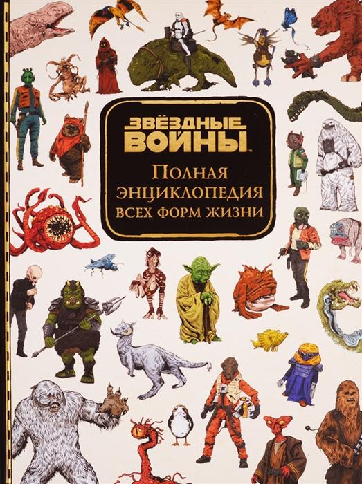 Звездные Войны. Полная энциклопедия всех форм жизни