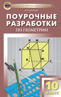Геометрия. 10 кл.: Поурочные разработки ФГОС