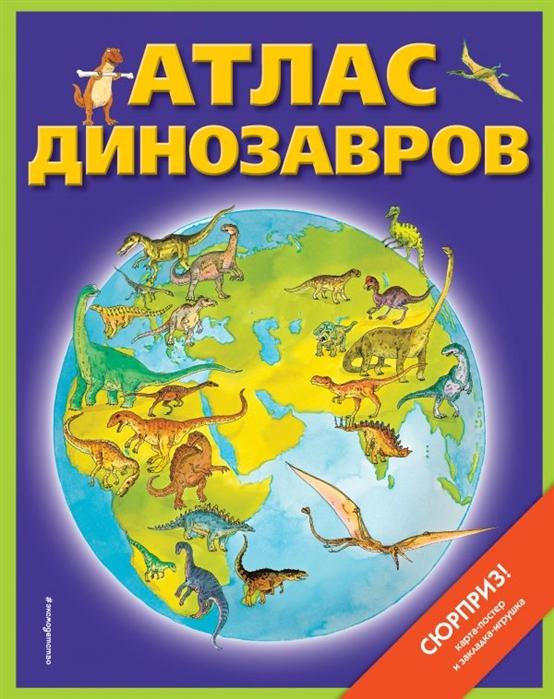 Атлас динозавров