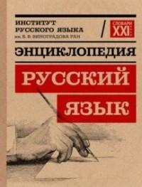 Русский язык: Энциклопедия