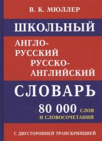 Школьный англо-русский и русско-английский словарь. 80 тыс. слов и словосоч