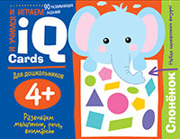 Набор занимательных карточек для дошколят. Слоненок (4+)