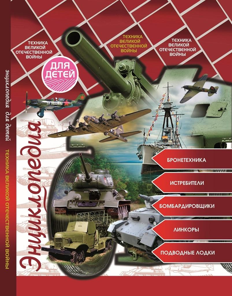 Техника Великой Отечественной войны