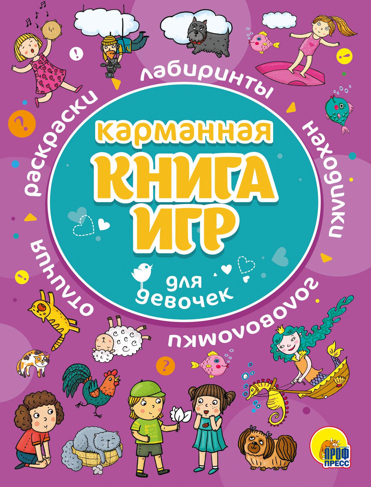 Карманная книга игр для девочек