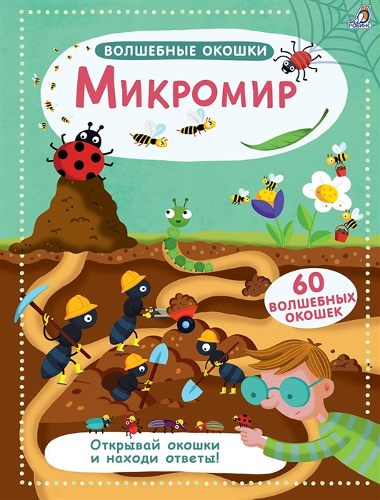 Микромир: 60 волшебных окошек