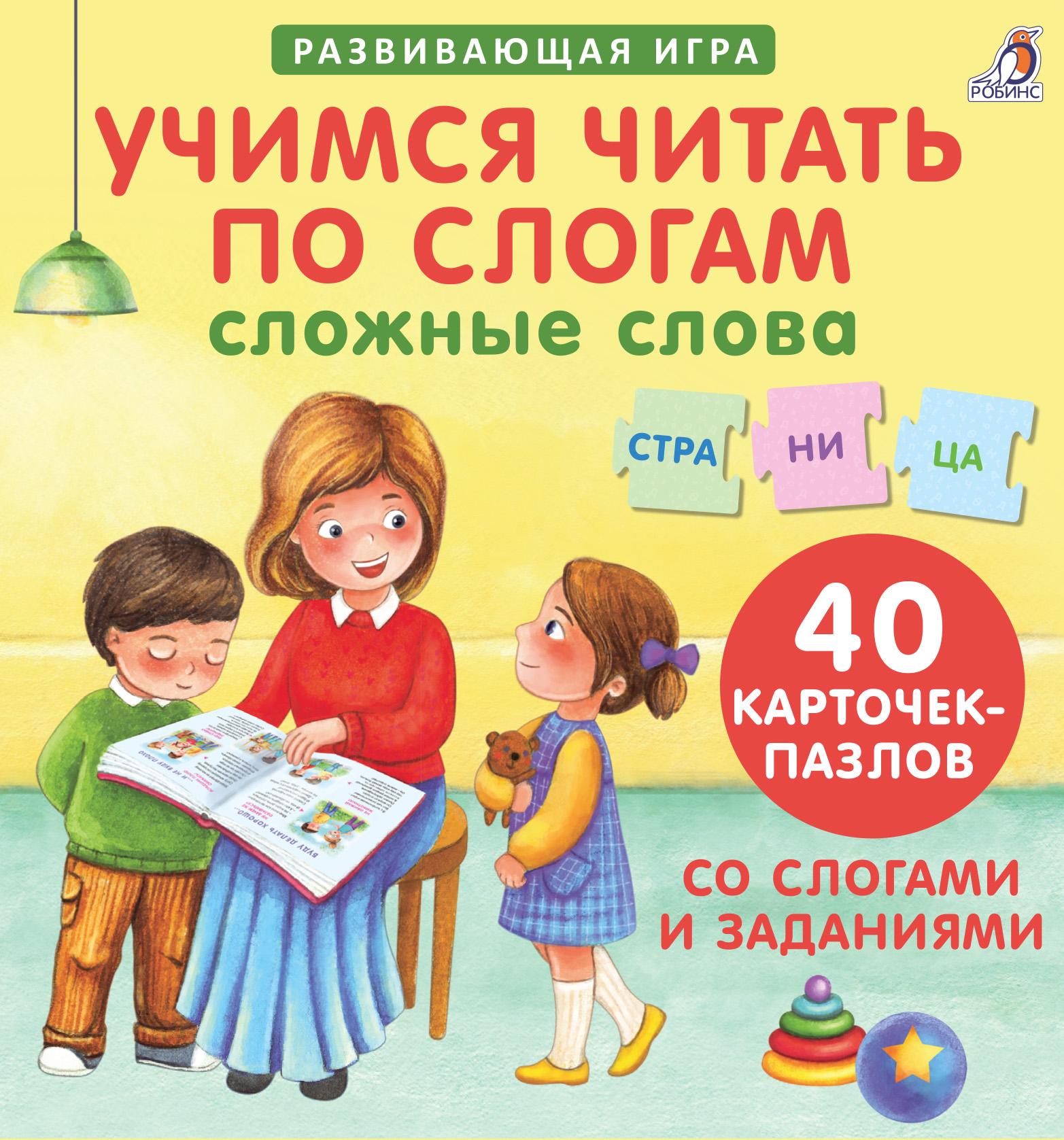 Развивающая Учимся читать по слогам. Сложные слова: 40 карточек-пазлов