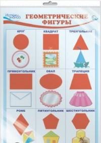 Плакат Геометрические фигуры А3 (в индивидуальной упаковке с европодвесом)
