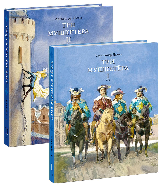 Три мушкетера: Роман в 2-х томах