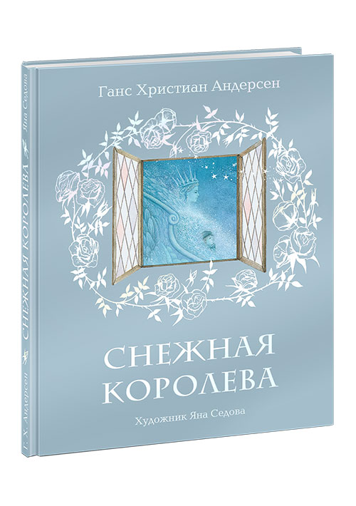 Снежная королева: сказка