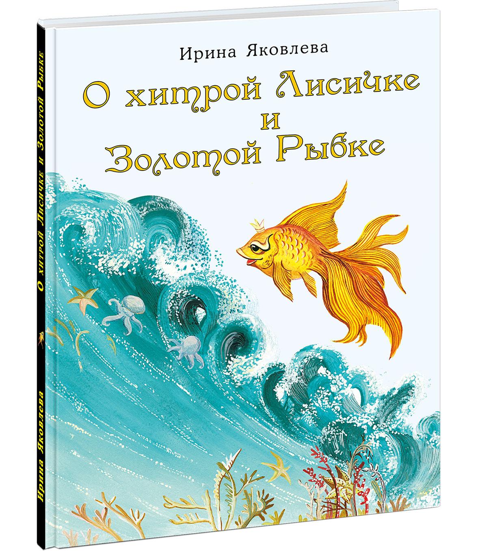 О хитрой Лисичке и Золотой Рыбке: сказка