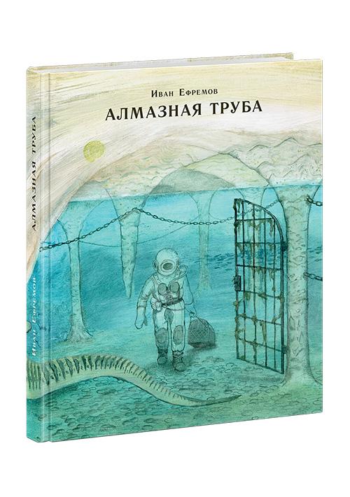 Алмазная труба: сборник рассказов