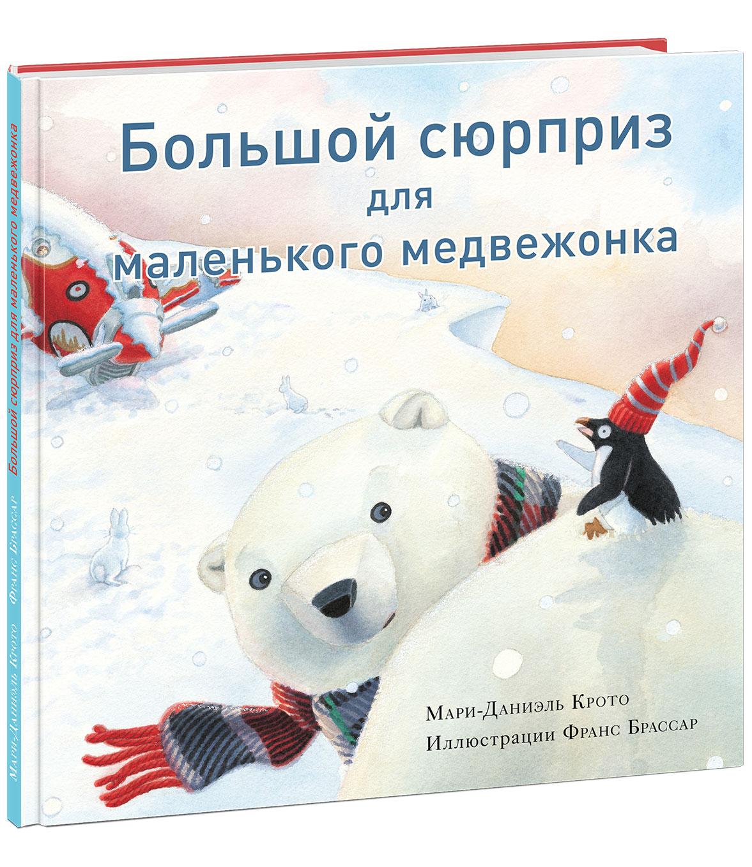Большой сюрприз для маленького медвежонка: сказка