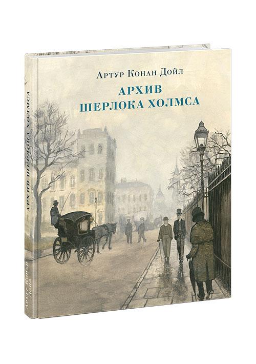 Архив Шерлока Холмса: рассказы
