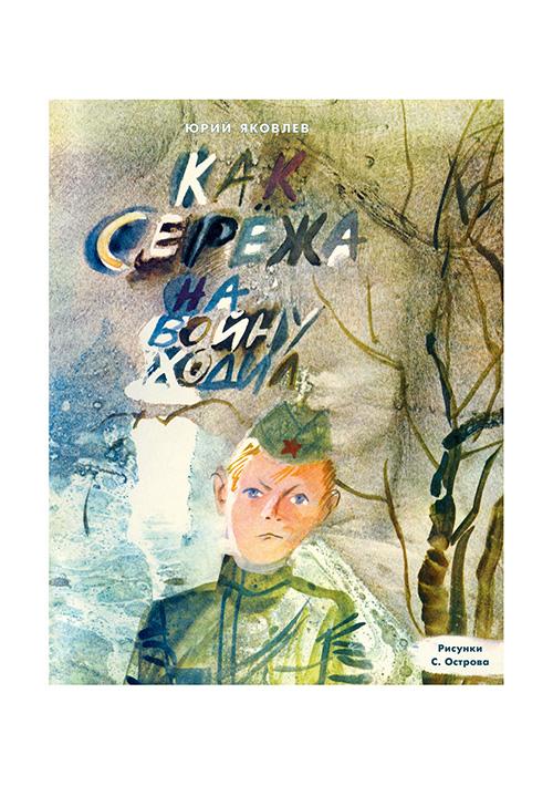 Как Сережа на войну ходил: сказка