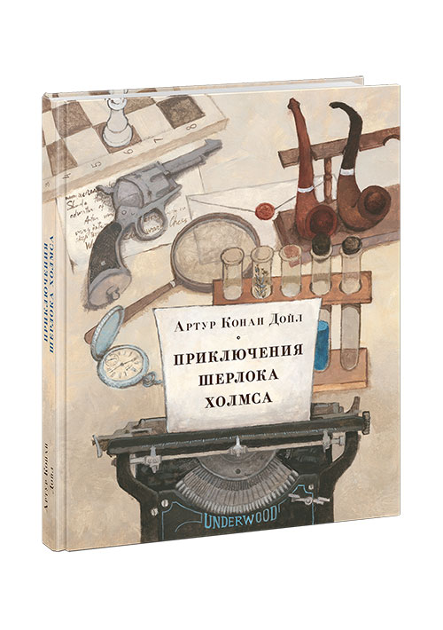 Приключения Шерлока Холмса: рассказы