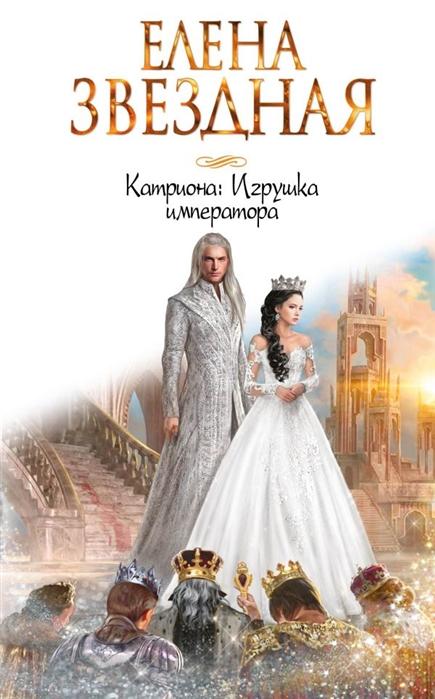 Катриона: Игрушка императора