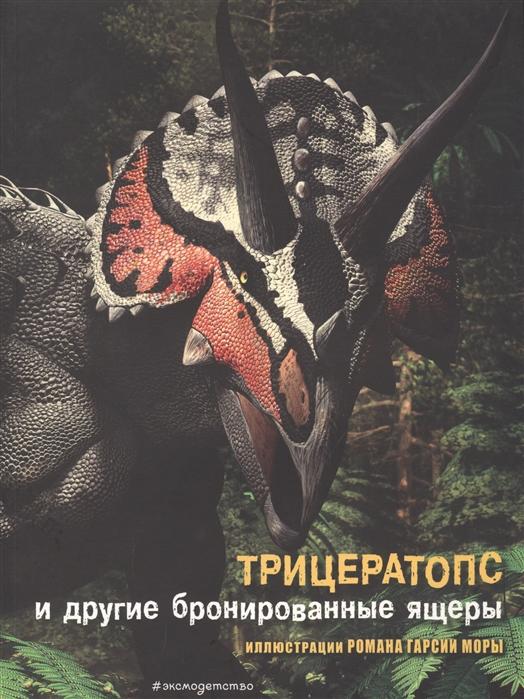 Трицератопс и другие бронированные ящеры