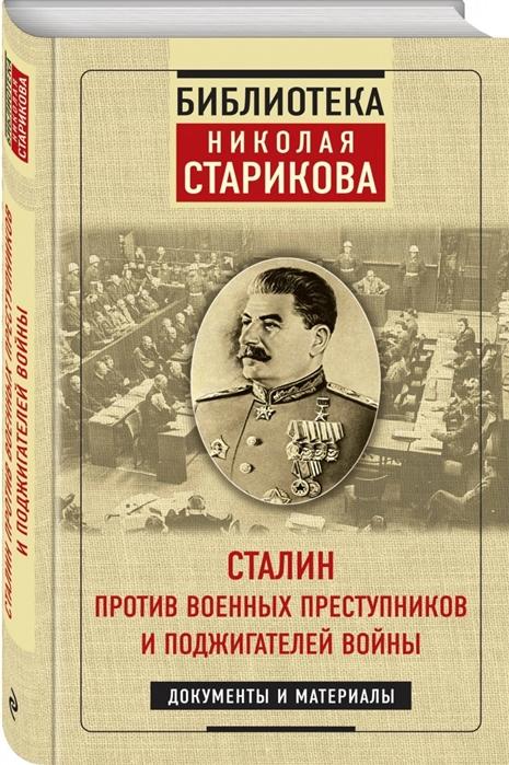 Сталин против военных преступников и поджигателей войны. Документы и матери