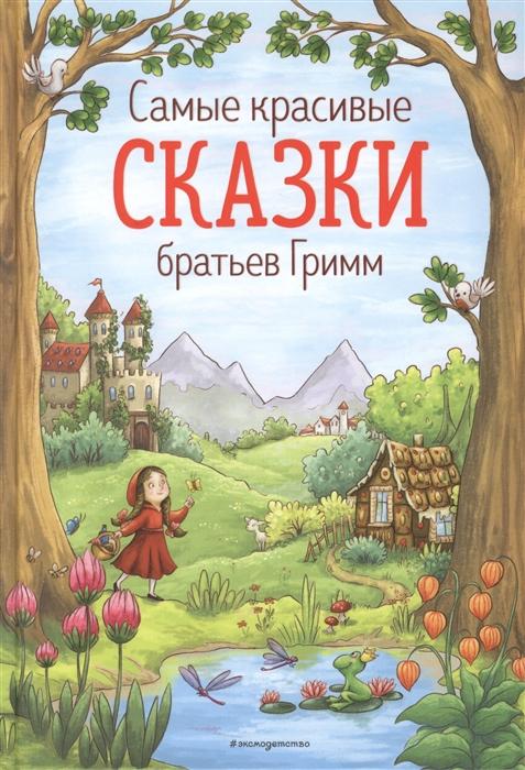 Самые красивые сказки братьев Гримм