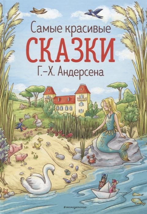 Самые красивые сказки Г.-Х. Андерсена