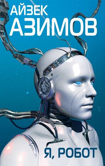 Я, робот
